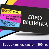 Евровизитка, картон 300 гр, 4+4, 85мм*95мм, 1000 штук