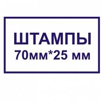 Штампы 70мм 25 мм 1 день