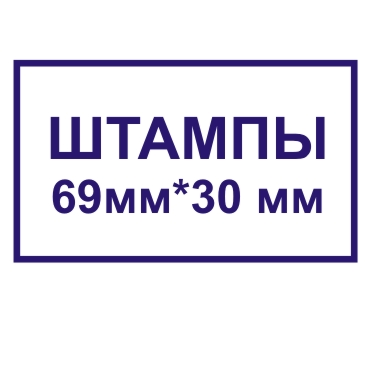 Штампы 69мм 30мм, 1 день 650 руб Электросталь, Ногинск