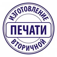 По оттиску печать ИП, ООО 1 день