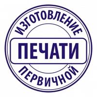 Новая печать ИП, ООО 1 день