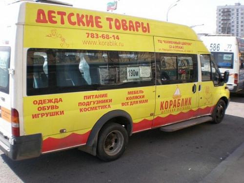 реклама на маршрутном такси